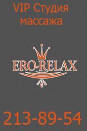 ����������� VIP C����� ������� ERO-RELAX