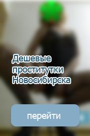 Дешевые проститутки лично новосибирска — 12